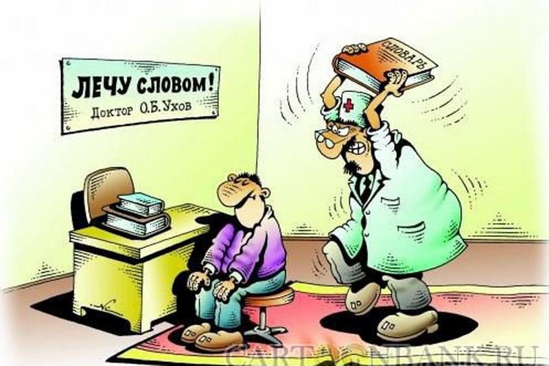 карикатура 7