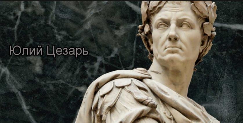 Юлий Цезарь3