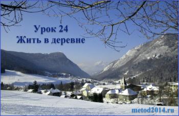 Урок 24 жить в деревне